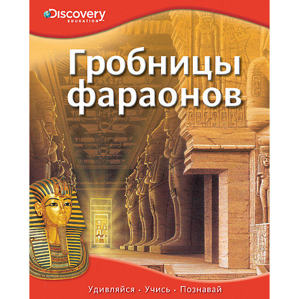 Махаон Гробницы фараонов, Discovery Education все цены