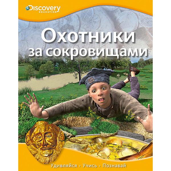 Махаон Охотники за сокровищами, Discovery Education все цены