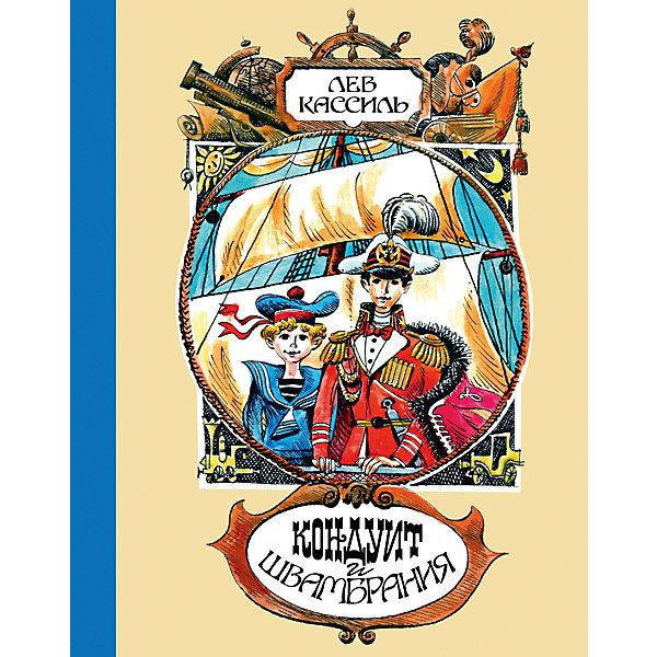 Кондуит и Швамбрания, Л.А. КассильРассказы и повести<br>Двое детей из докторской семьи из Покровска — Лёля и Оська придумывают воображаемую страну Швамбранию. Эта страна находится в Тихом океане и по размерам сравнима с Австралией. Швамбрания — настоящий рай для любителей приключений, отважных мореходов и исследователей, она воплощает все детские фантазии, там нет бедных и богатых, там не подают руки жадине и лжецу, там можно укрыться от докучливой гимназии и страшной книги под названием  «кондуит»… Но оказывается, войны и революции потрясают не только придуманные государства — настоящая жизнь со всеми ее трудностями однажды становится для юных швамбран важнее сказочной страны.<br>«Кондуит и Швамбрания» —   это потрясающая автобиографическая повесть советского писателя Льва Кассиля.<br>Это история двух мальчиков, взрослеющих на фоне грандиозных исторических событий — Первой мировой войны, свержения самодержавия и Октябрьской революции.<br>Яркие и остроумные образы персонажей «Кондуита и Швамбрании» не оставят ни одного ребенка равнодушным! <br><br>Дополнительная информация: <br><br>Автор: Лев Абрамович Кассиль;<br>Формат: 21х16,5см;<br>Переплет: твердый переплет;<br>Иллюстрации: цветные;<br>Страниц: 352;<br>Вес: 743 г.;<br>Производитель: Махаон, Россия.<br>Год выпуска: 2015;<br><br>Познавательную повесть Кондуит и Швамбрания не оставит равнодушным вашего ребенка!<br><br>ПовестьКондуит и Швамбрания можно купить в нашем магазине.<br>Ширина мм: 210; Глубина мм: 165; Высота мм: 29; Вес г: 743; Возраст от месяцев: 132; Возраст до месяцев: 168; Пол: Унисекс; Возраст: Детский; SKU: 4725966;