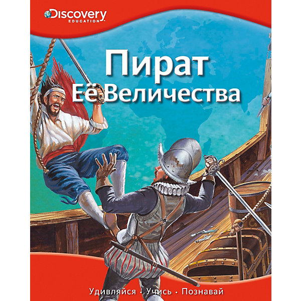 Махаон Пират Её Величества, Discovery Education все цены