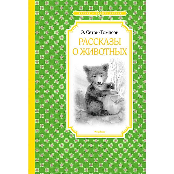 Рассказы о животных, Э. Сетон-ТомпсонОзнакомление с окружающим миром<br>Американский писатель-анималист Эрнест Сетон-Томпсон (1860–1946) один из первых сделал героями своих произведений зверей и птиц. Именно он положил начало новому, реалистичному направлению в литературе о животных, ведь никто прежде так правдиво и достоверно их поведение и повадки не изображал. Его первая книга коротких историй из жизни диких животных стала настолько популярной, что задала тон всему дальнейшему творчеству писателя, который не только хорошо знал своих героев, но любил их, а главное, понимал.<br>Наслаждайтесь этой увлекательной книжкой вместе со своим ребенком!<br><br><br>Дополнительная информация:<br><br>Автор: Эрнест Сетон-Томпсон;<br>Формат: 21х14 см;<br>Переплет: твердый переплет;<br>Страниц: 160;<br>Вес: 267 г.;<br>Производитель: Махаон, Россия.<br>Год выпуска: 2016;<br><br>Книгу Эрнеста Сетон-Томпсон Рассказы о животных можно купить в нашем магазине.<br>Ширина мм: 210; Глубина мм: 140; Высота мм: 12; Вес г: 267; Возраст от месяцев: 0; Возраст до месяцев: 168; Пол: Унисекс; Возраст: Детский; SKU: 4725987;