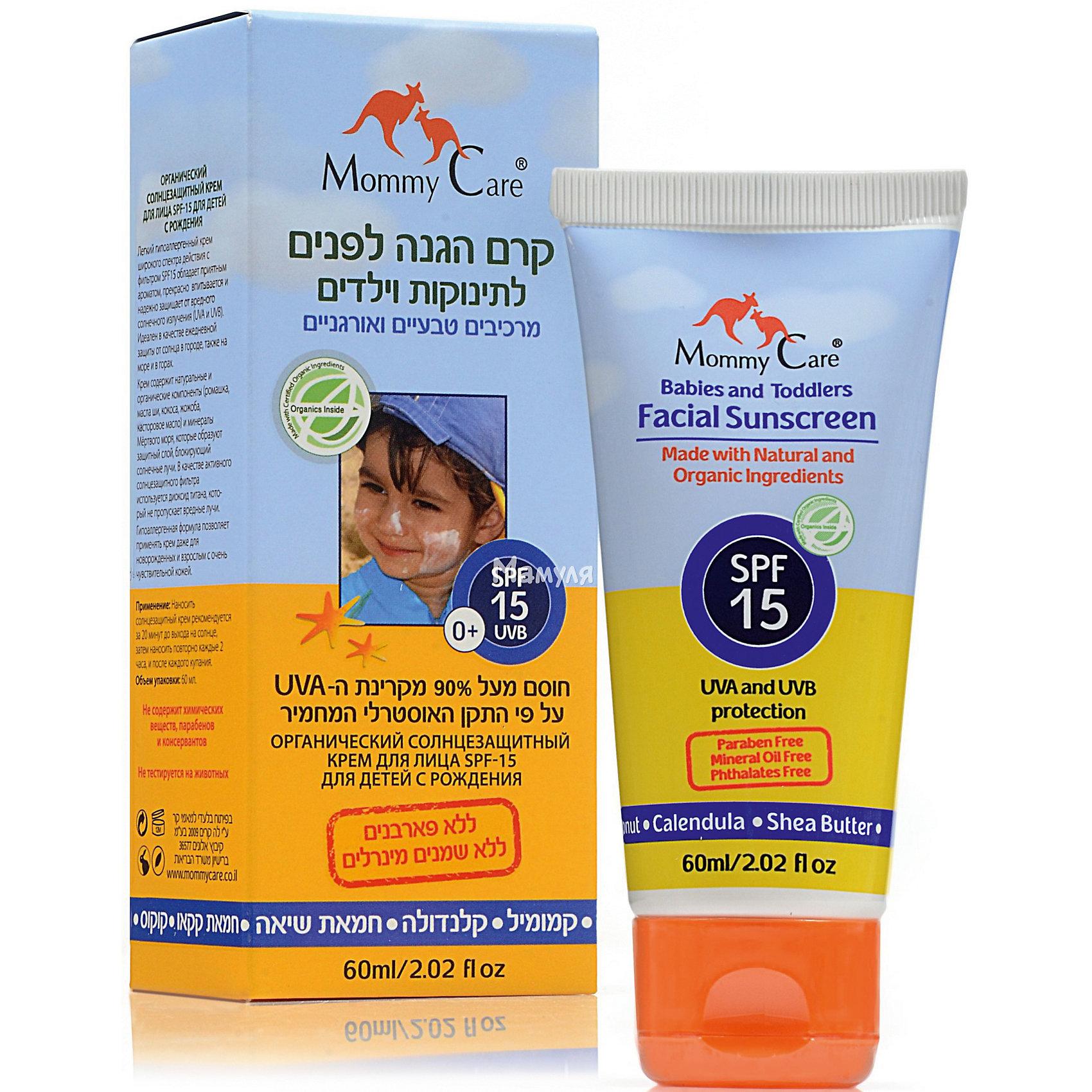 Органический солнцезащитный крем для лица SPF15, Mommy Care, 60 мл.