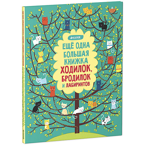 Купить Еще одна большая книжка ходилок, бродилок и лабиринтов, Clever, Россия, Унисекс