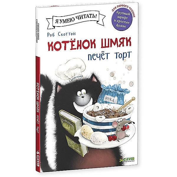 Купить Котенок Шмяк печет торт, Р. Скоттон, Clever, Россия, Унисекс