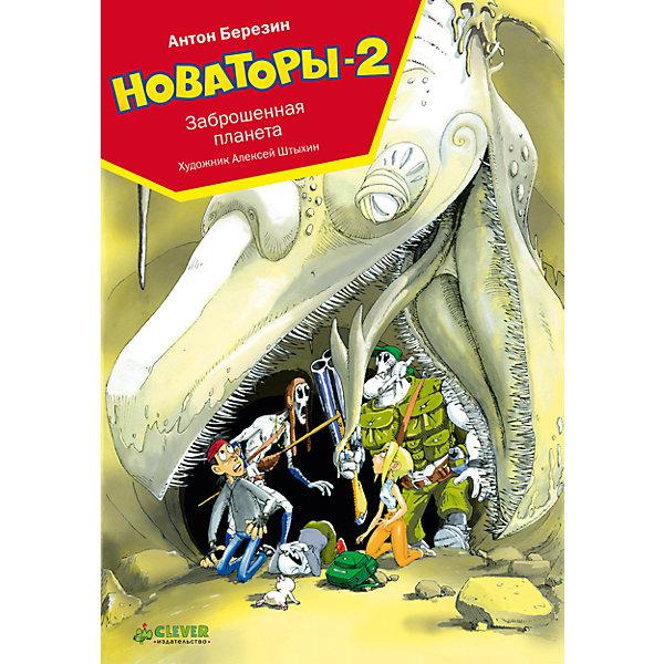 Clever Новаторы-2. Заброшенная планета, А. Березин игра новаторы атомная смесь