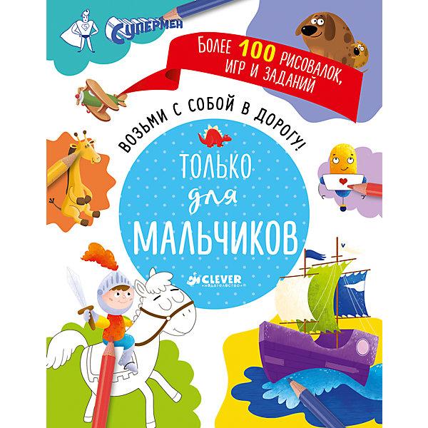 Возьми с собой в дорогу! Только для мальчиковЛетняя коллекция<br>В этой книжке вы найдёте более 100 интересных развивающих заданий ребусы, «найди отличия», «найди и покажи», пошаговое рисование, раскраски, лабиринты и многое другое. Удобный формат и отрывные страницы идеально подходят для того, чтобы взять с собой на прогулку или в путешествие!<br><br>Дополнительная информация:<br><br>- год издания: 2016<br>- переплёт: мягкая обложка <br>- формат:  19*15*0.7 см. <br>- вес: 170 гр.<br>- количество страниц: 108<br>- возраст: от 6-8  лет <br><br><br>Книгу  Возьми с собой в дорогу! Только для мальчиков можно купить в нашем интернет-магазине<br>Ширина мм: 190; Глубина мм: 148; Высота мм: 10; Вес г: 170; Возраст от месяцев: 84; Возраст до месяцев: 132; Пол: Унисекс; Возраст: Детский; SKU: 4750727;