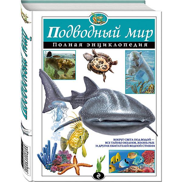 Эксмо Подводный мир. Полная энциклопеди ю к школьник подводный мир полная энциклопедия