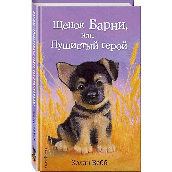 Эксмо Щенок Барни, или Пушистый герой, Д. Медоус эксмо щенок элфи или не хочу быть один