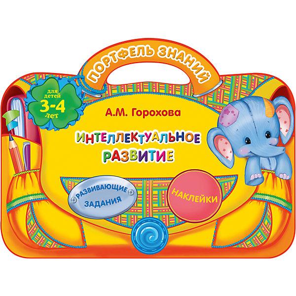 Эксмо Интеллектуальное развитие: для детей 3-4 лет книги эксмо интеллектуальное развитие для детей 6 7 лет
