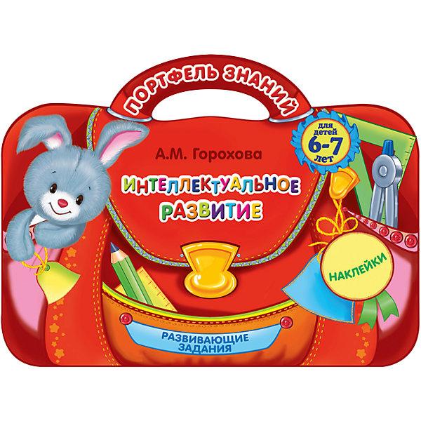 Эксмо Интеллектуальное развитие: для детей 6-7 лет книги эксмо изучаю мир вокруг для детей 6 7 лет