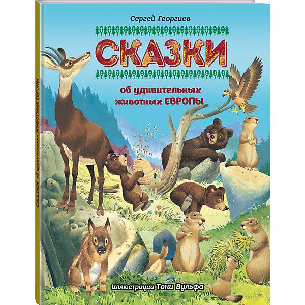 Фотография товара сказки об удивительных животных Европы (4753395)