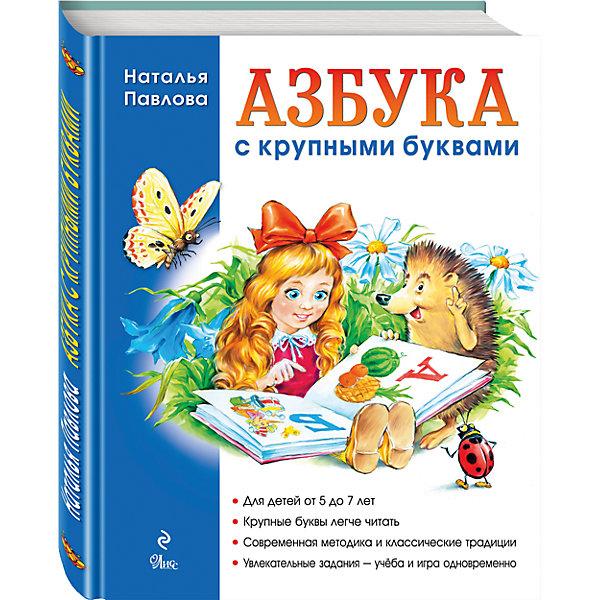 Купить Азбука с крупными буквами (иллюстрации А. Кардашука), Эксмо, Россия, Унисекс