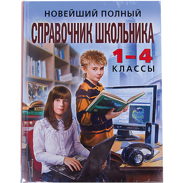 Новейший полный справочник школьника: 1-4 классы, 2-е издание от Эксмо