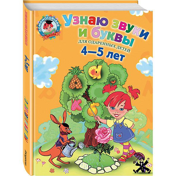 Эксмо Узнаю звуки и буквы: для детей 4-5 лет фартук natty бежевый