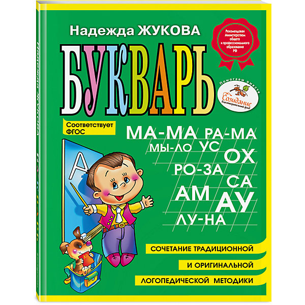 Купить Букварь, Н.С. Жукова, Эксмо, Россия, Унисекс