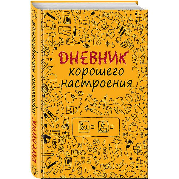 Эксмо Дневник хорошего настроения, жёлтый