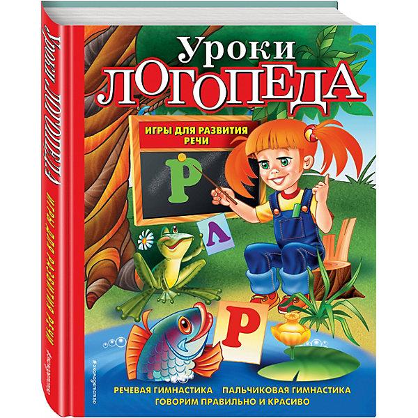 Уроки логопеда. Игры для развития речи Эксмо, Российская Федерация