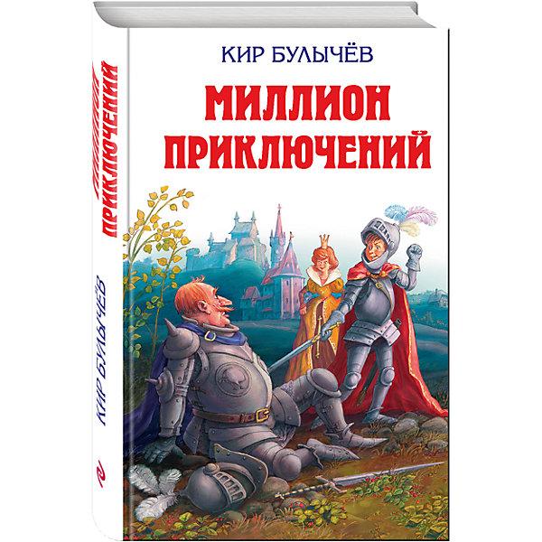 Эксмо Миллион приключений, К. Булычев булычев к миллион приключений алисы