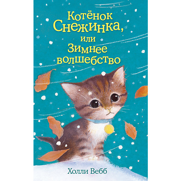 Эксмо Котёнок Снежинка, или Зимнее волшебство, Д. Медоус