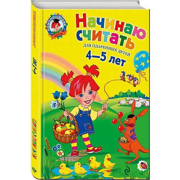 Начинаю считать: для детей 4-5 летПособия для обучения счёту<br>В предлагаемой книге ребенок знакомится с числами в пределах десяти, учится их сравнивать, знакомится с геометрическими фигурами, обучается порядковому счету, сравнивает числа, считает по порядку, а также учится решать примеры на сложение и вычитание в пределах десятка, прибавляя и вычитая 1. Юный читатель познакомится с понятиями «больше», «меньше», «столько же», «увеличить», «уменьшить».<br>В пособие включены упражнения на развитие восприятия, памяти и мышления.<br>Книга рекомендуется для работы с детьми младшего дошкольного возраста как на групповых занятиях в детском саду, так и в домашних условиях под руководством родителей.<br><br>Дополнительная информация:<br><br>- год выпуска: 2016<br>- количество страниц:128<br>- формат: 28 * 20* 1 см.<br>- переплет: мягкий переплет<br>- вес: 442 гр.<br>- возраст: от  4 до 5 лет<br><br>Книгу Начинаю считать: для детей 4-5 лет можно купить в нашем интернет - магазине.<br>Ширина мм: 280; Глубина мм: 203; Высота мм: 11; Вес г: 435; Возраст от месяцев: 36; Возраст до месяцев: 72; Пол: Унисекс; Возраст: Детский; SKU: 4753464;