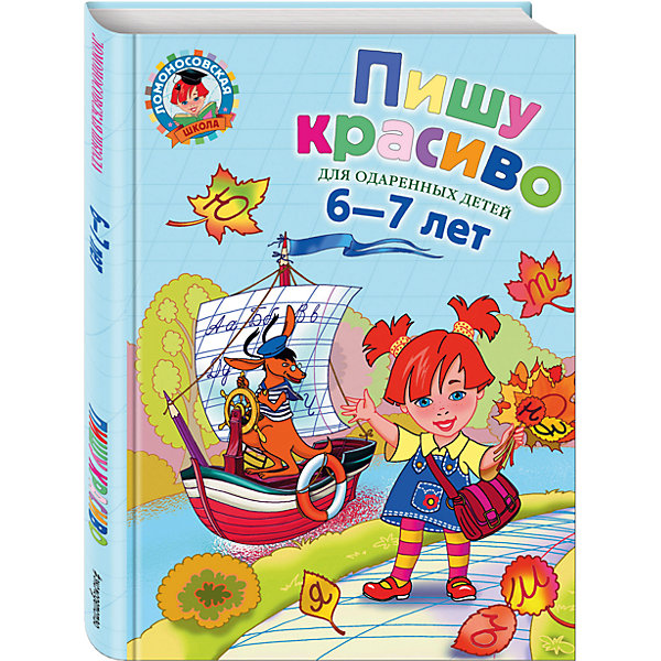 Эксмо Пишу красиво: для детей 6-7 лет книги эксмо изучаю мир вокруг для детей 6 7 лет