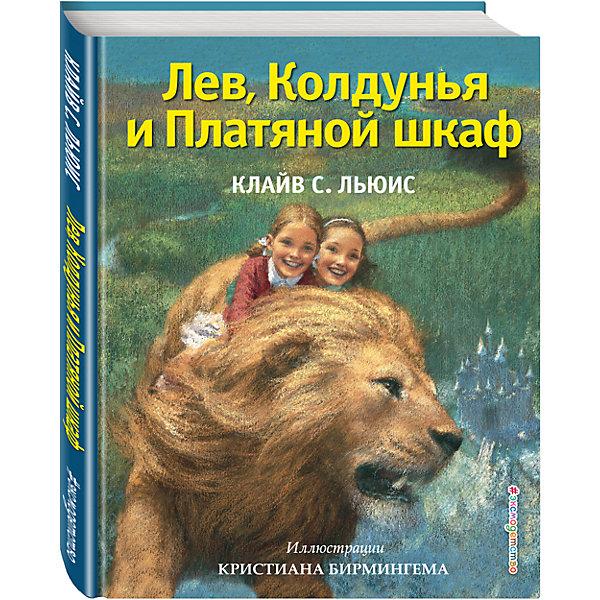 Купить Лев, Колдунья и Платяной шкаф (иллюстрации К. Бирмингема), Эксмо, Россия, Унисекс