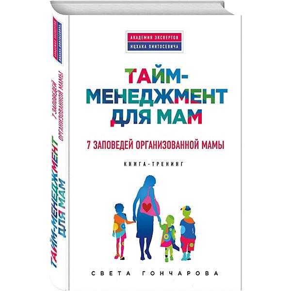 Эксмо Тайм-менеджмент для мам. 7 заповедей организованной мамы гончарова светлана тайм менеджмент для мам 7 заповедей организованной мамы