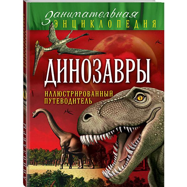Динозавры: иллюстрированный путеводительДетские энциклопедии<br>Вы узнаете об эволюции динозавров, особенностях их физиологии и поведения, о самых интересных видах. Большое внимание уделено истории изучения динозавров, а также самым последним открытиям в палеонтологии. Большое количество иллюстраций и трехмерных моделей сделают чтение книги незабываемым.<br>Ширина мм: 280; Глубина мм: 210; Высота мм: 12; Вес г: 642; Возраст от месяцев: 72; Возраст до месяцев: 144; Пол: Унисекс; Возраст: Детский; SKU: 4753477;