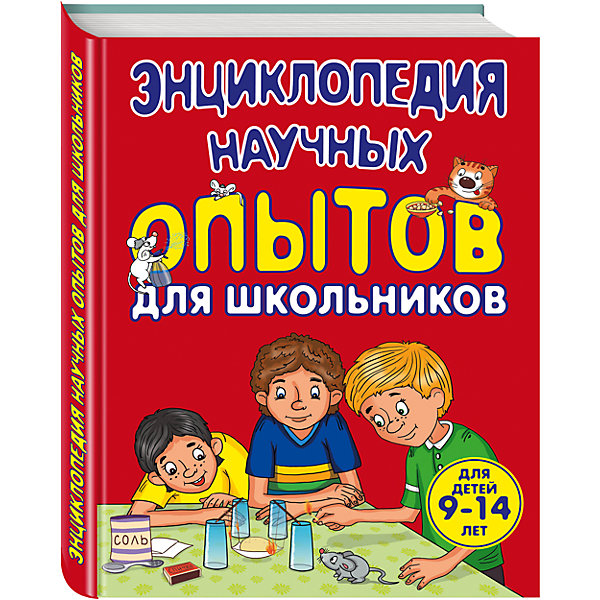 Картинка для Энциклопедия научных опытов для школьников