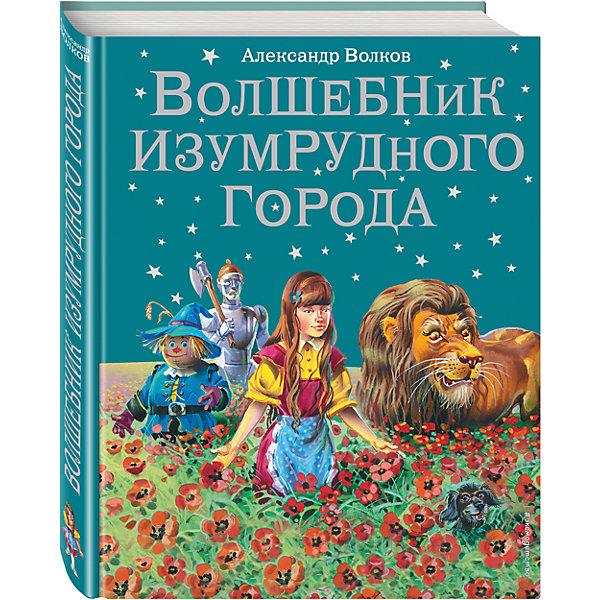 Эксмо Волшебник Изумрудного города, А. Волков эксмо сказка волшебник изумрудного города а волков