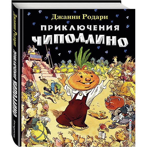 Эксмо Приключения Чиполлино (ил. Е. Мигунов), Дж. Родари