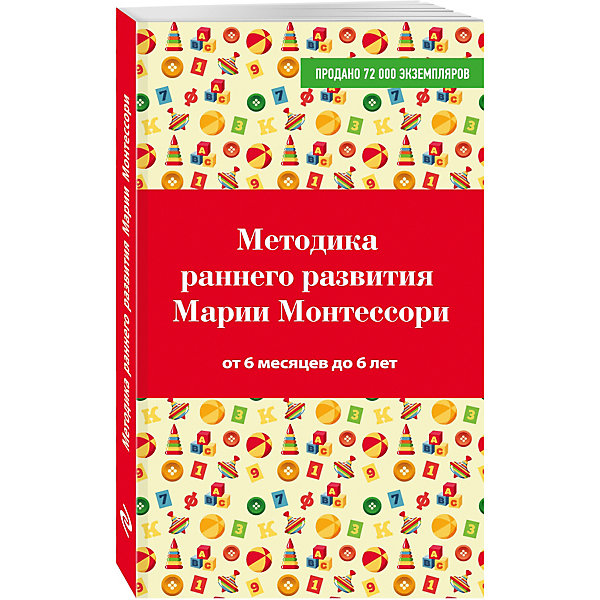Эксмо Методика раннего развития Марии Монтессори