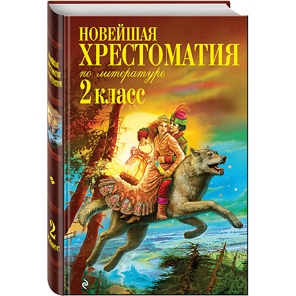 Эксмо Новейшая хрестоматия по литературе, 2 класс новейшая хрестоматия по литературе 3 класс