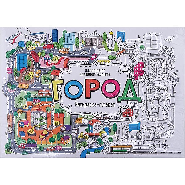 Манн, Иванов и Фербер Раскраска-плакат Город раскраска город