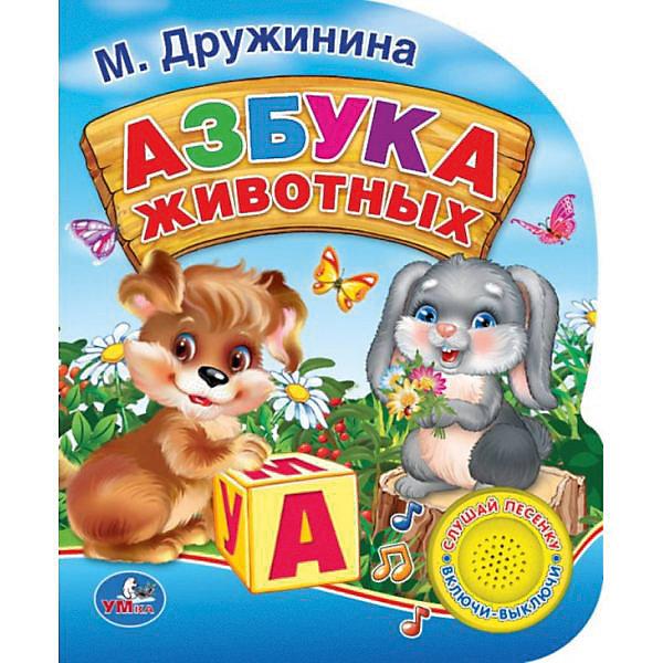 Умка Азбука животных, М. Дружинина,