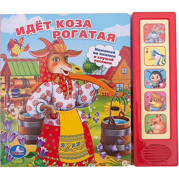 Купить Книга с 5 кнопками Идет коза рогатая , Умка, Китай, Унисекс