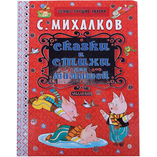 Малыш Сказки и стихи для малышей