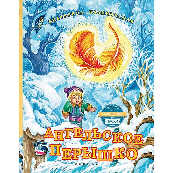 Ангельское перышко, Сказки от Рождества до Пасхи Fenix