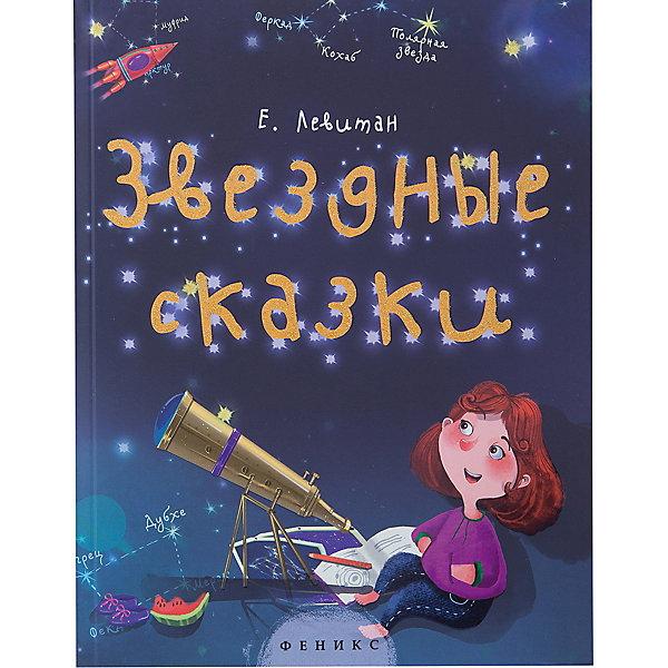 Звездные сказки: моя первая книжка по астрономииДетские энциклопедии<br>Книга Звездные сказки: моя первая книжка по астрономии станет отличным подарком для всех любознательных детей. Ее героине, Машеньке, очень повезло. Она подружилась с Луной и звездами, побывала в гостях у самого Солнца. О том, что узнала девочка, о небесных светилах<br>и рассказывается в этой книжке-сказке по астрономии. Для детей старшего дошкольного и младшего школьного возраста.<br><br><br>Дополнительная информация:<br><br>- Автор: Е. П. Левитан.<br>- Серия: Моя Первая Книжка.<br>- Обложка: твердая.<br>- Иллюстрации: цветные.<br>- Объем: 48 стр.<br>- Размер: 26,8 x 0,7 x 20,5 см.<br>- Вес: 0,248 кг.<br><br>Книгу Звездные сказки: моя первая книжка по астрономии, Феникс-Премьер, можно купить в нашем интернет-магазине.<br>Ширина мм: 266; Глубина мм: 205; Высота мм: 7; Вес г: 244; Возраст от месяцев: 12; Возраст до месяцев: 144; Пол: Унисекс; Возраст: Детский; SKU: 4770004;