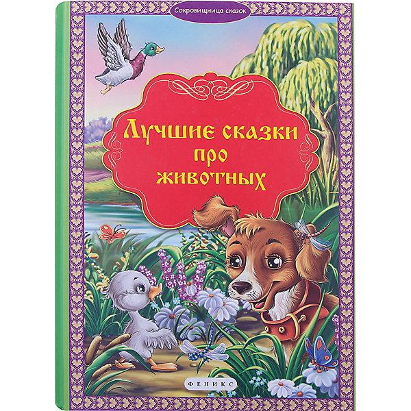 Fenix Лучшие сказки про животных