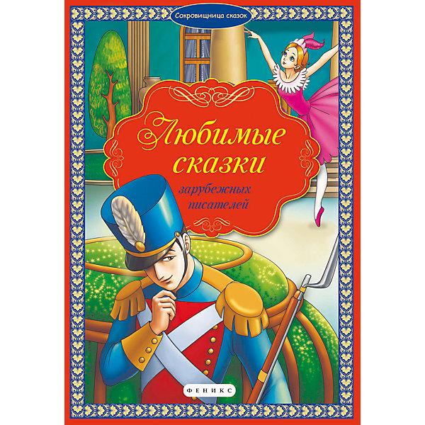 цена на Fenix Любимые сказки зарубежных писателей