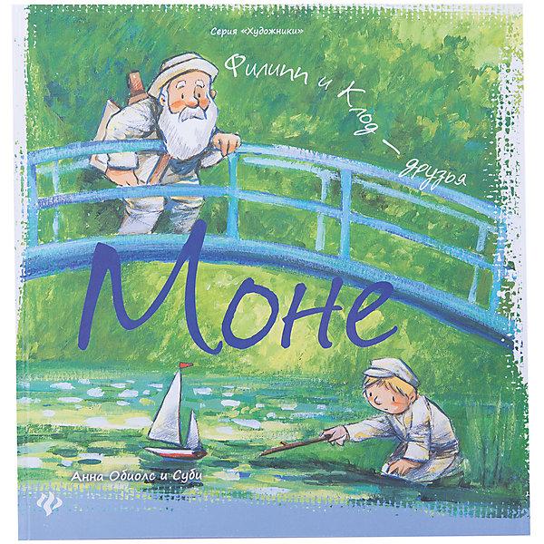 Fenix Моне: Филипп и Клод - друзья, 2-е издание