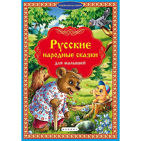 сможете найти картинка сборника русских народных сказок артрит это