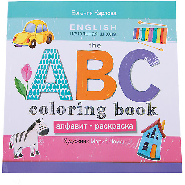 Fenix THE ABC COLORING BOOK (Алфавит-раскраска) my abc sticker activity book