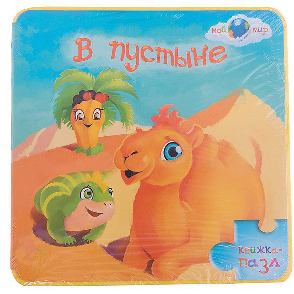 Книжка-пазл В пустынеКниги-пазлы<br>Книжка-пазл В пустыне - это замечательная книга и игрушка 2 в 1. Внутри книги - не только веселые загадки, которые малышу предстоит разгадать, но и скрытый секрет: все картинки-пазлы можно собрать в одну, и получится целый маленький мир, в котором светит солнышко,<br>милые овечки гуляют по лужайке, веселые дельфины играют на морских просторах, лев - царь зверей отдыхает в тени баобабов, а гордый северный олень любуется звездным арктическим небом. Отгадай загадки. Собери картинку. Узнай больше о мире, в котором живешь.<br><br>Дополнительная информация:<br><br>- Автор: С. Гаврилова.<br>- Серия: Мой мир.<br>- Обложка: картон.<br>- Иллюстрации: цветные.<br>- Объем: 12 стр.<br>- Размер: 18,3 x 2,4 x 18,5 см.<br>- Вес: 159 гр.<br><br>Книжку-пазл В пустыне, Феникс-Премьер, можно купить в нашем интернет-магазине.<br>Ширина мм: 183; Глубина мм: 185; Высота мм: 24; Вес г: 636; Возраст от месяцев: 24; Возраст до месяцев: 48; Пол: Унисекс; Возраст: Детский; SKU: 4771363;