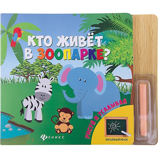 Кто живет в зоопарке?Книги для развития мышления<br>Забавная книжка-раскраска Кто живет в зоопарке? познакомит Вашего ребенка с милыми зверюшками, обитающими в зоопарке. Благодаря интересным заданиям он не только запомнит как их зовут, но и научится их рисовать! Книга содержит сюрприз: настоящий волшебный мелок,<br>которым можно рисовать... внутри книги. Чтобы было удобнее писать и рисовать, большой мелок можно разломить пополам и использовать половинку. <br><br>Дополнительная информация:<br><br>- Серия: Волшебный мелок.<br>- Обложка: картон.<br>- Иллюстрации: цветные.<br>- Объем: 12 стр.<br>- Размер: 21 x 0,8 x 25 см.<br>- Вес: 0,222 кг.<br><br>Книгу Кто живет в зоопарке?, Феникс-Премьер, можно купить в нашем интернет-магазине.<br>Ширина мм: 210; Глубина мм: 250; Высота мм: 8; Вес г: 920; Возраст от месяцев: 12; Возраст до месяцев: 48; Пол: Унисекс; Возраст: Детский; SKU: 4771383;