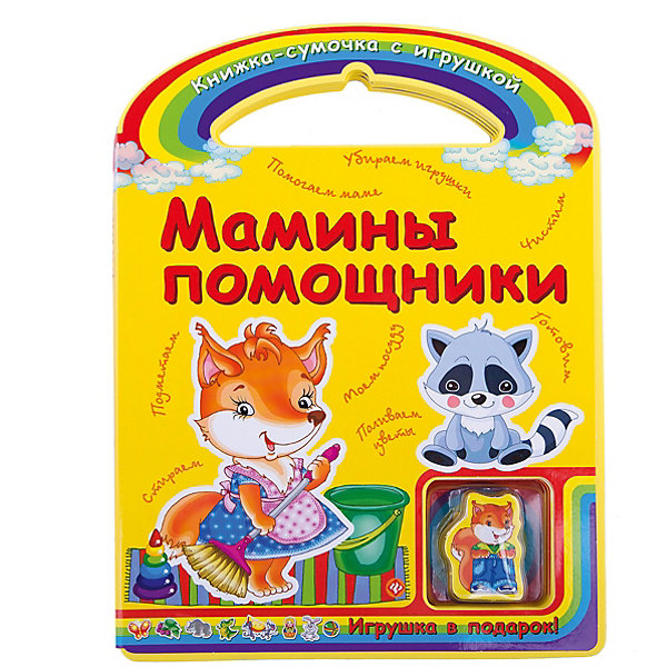 Мамины помощникиПервые книги малыша<br>Красочная книжка-игрушка Мамины помощники порадует Вашего малыша и поможет в игровой форме приучить его к труду и научит помогать взрослым по хозяйству. Книжка выполнена в виде сумочки с ручкой, за которую ее удобно носить. На каждой страничке яркие веселые<br>картинки и добрые стихи о том, как зверюшки помогают своим мамам. Странички изготовлены из плотного ламинированного картона, ребенок не сможет порвать или повредить их. В комплект входит подарочная игрушка - фигурка симпатичного лисенка.<br><br><br>Дополнительная информация:<br><br>- Автор: С. А. Гордиенко.<br>- Серия: Книжка-сумочка с игрушкой.<br>- Обложка: картон.<br>- Иллюстрации: цветные.<br>- Объем: 10 стр. (ПВХ).<br>- Размер: 29 x 2,5 x 22,2 см.<br>- Вес: 0,336 кг.<br><br>Книгу Мамины помощники, Феникс-Премьер, можно купить в нашем интернет-магазине.<br>Ширина мм: 290; Глубина мм: 221; Высота мм: 25; Вес г: 336; Возраст от месяцев: 24; Возраст до месяцев: 72; Пол: Унисекс; Возраст: Детский; SKU: 4771386;