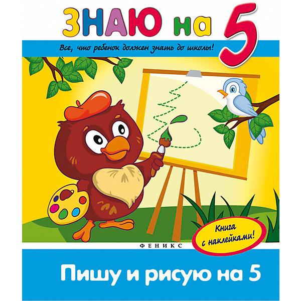 Пишу и рисую на 5Книги для развития мышления<br>Характеристики товара: <br><br>• ISBN: 978-5-222-24419-7; <br>• возраст: от 6 лет;<br>• формат: 84*108/16; <br>• бумага: офсет; <br>• иллюстрации: цветные; <br>• серия: Знаю на 5;<br>• издательство: Феникс; <br>• автор: Белых Виктория Алексеевна;<br>• редактор: Фоминичев А.;<br>• количество страниц: 48; <br>• размер: 26х20х0,5 см;<br>• вес: 186 грамм.<br><br>Книжка «Пишу и рисую на 5» поможет развить и улучшить навыки письма  и рисования для подготовки к школе. Процесс обучения будет еще интереснее, когда ребенок добавит к своему рисунку яркие наклейки.<br><br>Книгу «Пишу и рисую на 5», Феникс можно купить в нашем интернет-магазине.<br>Ширина мм: 260; Глубина мм: 201; Высота мм: 5; Вес г: 188; Возраст от месяцев: 48; Возраст до месяцев: 84; Пол: Унисекс; Возраст: Детский; SKU: 4771390;