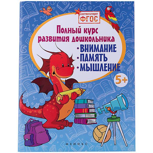 цены на Fenix Полный курс развития дошкольника: внимание,память  в интернет-магазинах