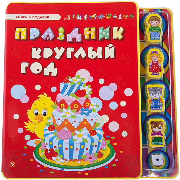 Fenix Подарочная книга-игра Праздник круглый год fenix создаю праздник книга картинка